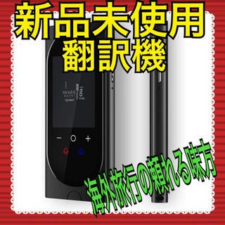 ☆新品未使用☆翻訳機  ミニトークT8 PRO