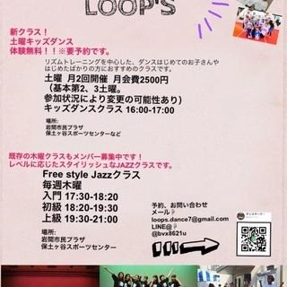 横浜市保土ヶ谷区 キッズダンス LOOP'S 体験無料