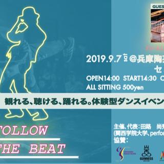 """体験型ダンスイベント""""follow the beat"""""""