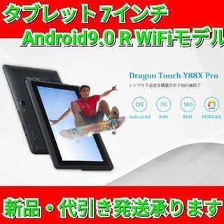 【最終セール!】タブレット 7インチ Android9.0 IP...