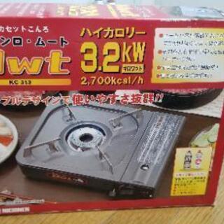 卓上用カセットコンロ無料でお譲りします