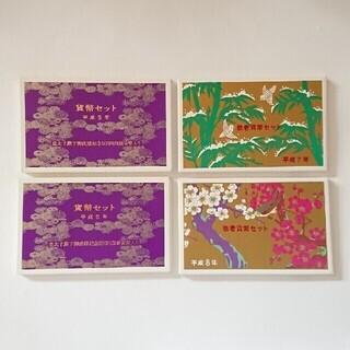 貨幣セット 4セット 大蔵省造幣局「送料無料」