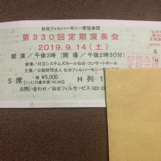 値下げしました 9/14(土) 仙台フィル 定期演奏会 S席 1枚