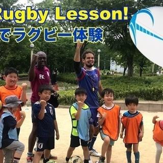 サモア出身の元セミプロによる『英語でラグビー体験 大阪』Kids...