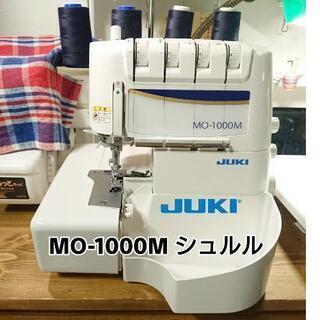 ★中古美品★JUKI ロックミシン MO-1000M シュルル ...