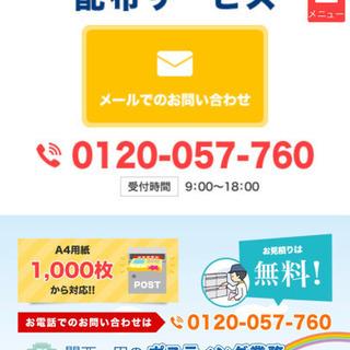 大阪、兵庫、奈良、滋賀の格安ポスティング、デザイン、印刷