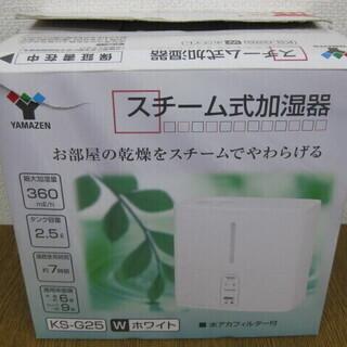 未使用 YAMAZEN 山善 スチーム式加湿器 KS-G25-W...