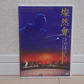 さだまさし 「燦然會 コンサート3000回達成記念集會」 DVD...