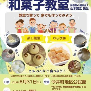 和菓子教室でお饅頭と本格わらび餅を  橿原市今井町で8月31日(...