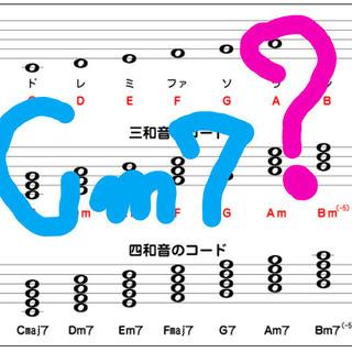 【東京】1時間ですっきりわかる!コード進行はじめの一歩♪