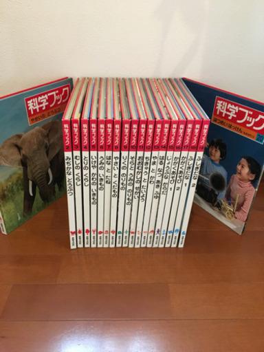 世界文化社 科学ブック 全20巻 (シーバ) たまプラーザのその他の中古 ...