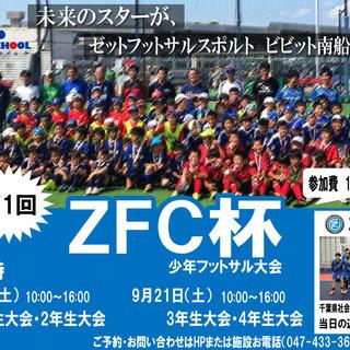 9月14日(土)・21日(土) 第1回 ZFC杯(少年フットサル...