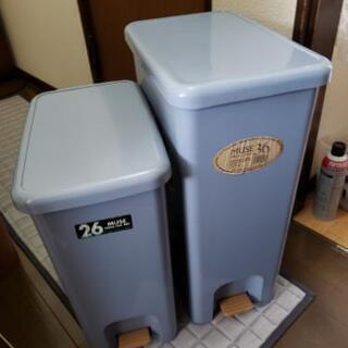 ゴミ箱26、36セット