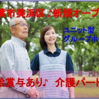 時給930円!週3日から時短勤務可!グループホーム介護職! Sh...