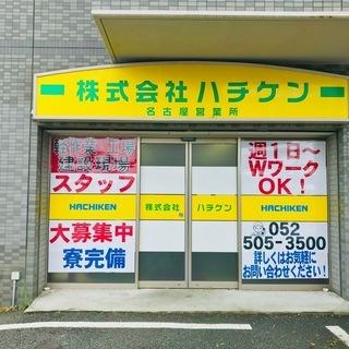 正社員 事務スタッフ募集【1名のみ!】