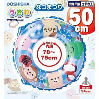 【新品!】DOSHISHA うきわ なつまつり