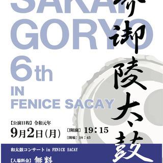 堺御陵太鼓 和太鼓コンサート in フェニーチェ堺  オープニング記念