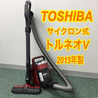 配達無料地域あり*東芝 トルネオV サイクロン式掃除機 2015年製*