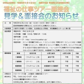 参加無料!!▶ 見学&面接会のお知らせ~送迎無料~