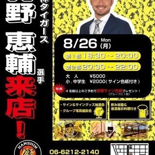 8月26日(月)限定!阪神タイガースファンの皆さん必見!元阪神タ...
