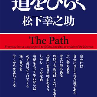 松下幸之助に学ぶ☆PHP友の会セミナーin大阪