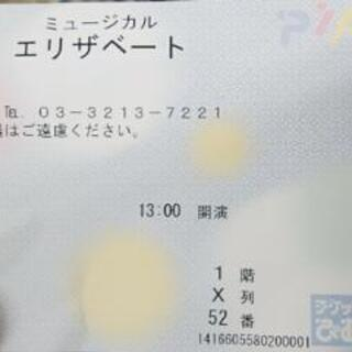 帝国劇場 エリザベート チケット 8/17 13:00 A席X列52番