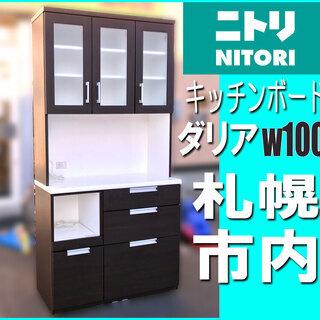 """札幌市◆ NITORI 幅 100cm システム食器棚 """" ダリ..."""