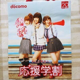 【非売品】AKB48 DOCOMO袋