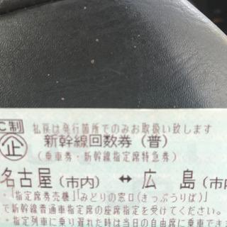 名古屋〜広島 新幹線切符  値下げ!!