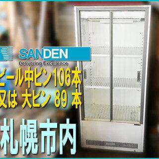 札幌◆サンデン 冷蔵ショーケース / キュービック 庫 約 20...
