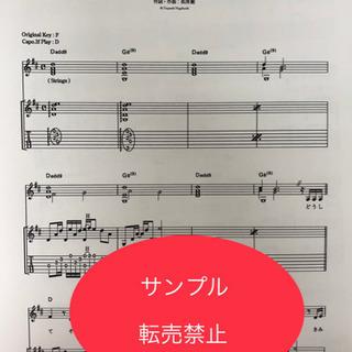 長渕剛 新曲Orange ギター譜