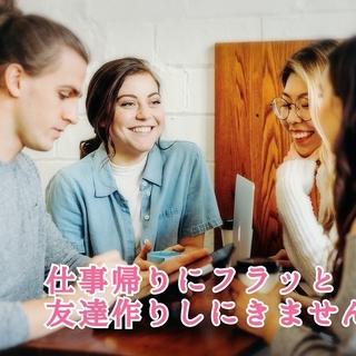 仕事帰りに恵比寿でサク飲み☆おしゃれに楽しく出会いを広げよう!