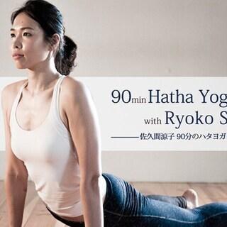 【5/4】【オンライン】佐久間涼子:90分のハタヨガクラス