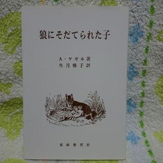 【本】狼にそだてられた子
