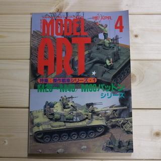 モデルアート 1997年 4月号