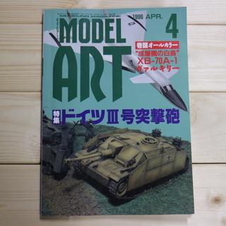 モデルアート 1996年 4月号