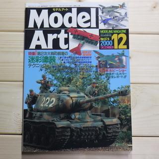 モデルアート 2000年 12月号