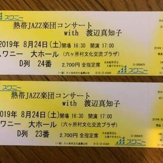 熱帯JAZZ楽団with渡辺真知子 in 六ヶ所(8/24) 2枚