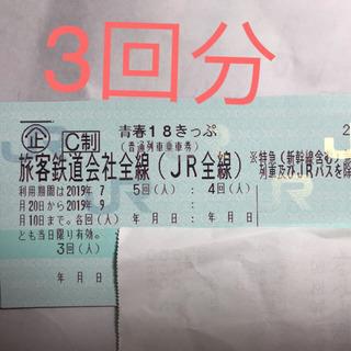 【値下げ】青春18きっぷ 3回分