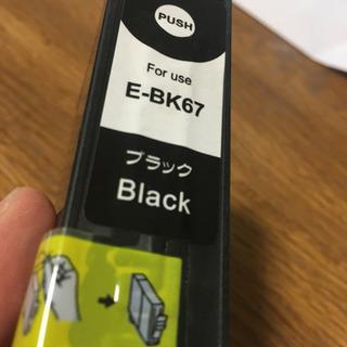 エプソンプリンター互換インク E-BK67 3個