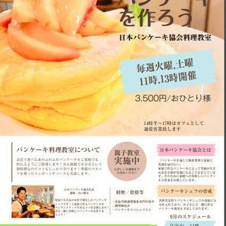 9/3(火) 11時より『日本パンケーキ協会主催 家庭でもできる...