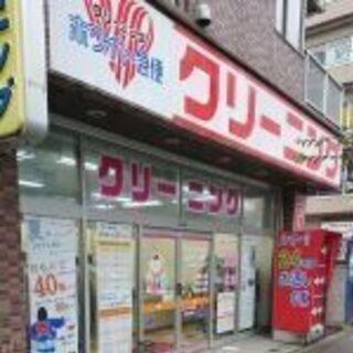クリーニング ホワイト急便志木駅前店 店舗受付