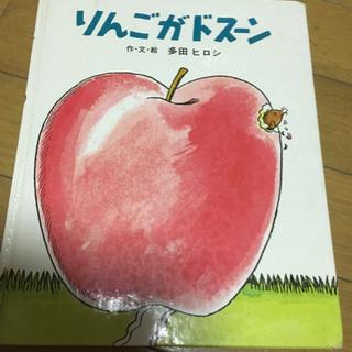 りんごがドスーン 絵本