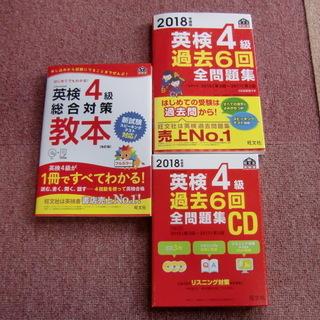 英検4級教科書、問題集など(旺文社)