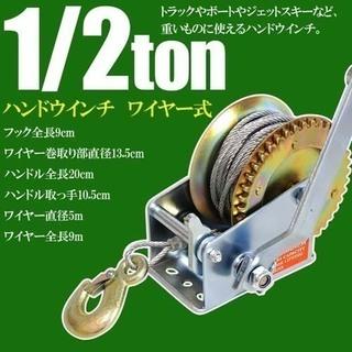 ★(未使用新品)ワイヤー式 ハンドウインチ(耐荷重450kg)(...