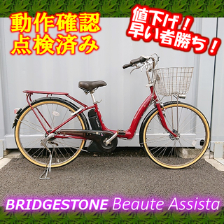 ☆値下げ☆【中古】電動自転車 ブリヂストン ボーテ アシスタ 2...
