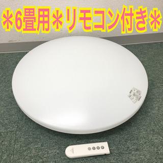 【ご来店限定】ドウシシャ LEDシーリングライト 6畳用 …