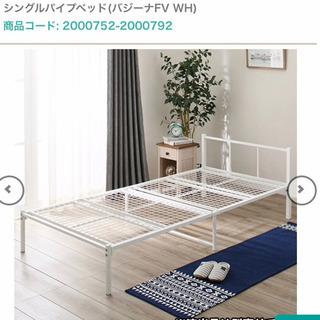 【急募!】ニトリのシングルパイプベッドあげます!!