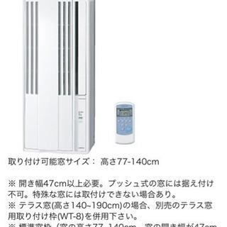 簡単設置の窓用エアコン 冷房専用