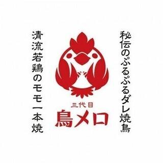 オープニングスタッフ!35名の募集。居酒屋三代目鳥メロ成田駅前店